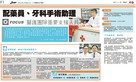 Article on Mingpao JUMP (8 Nov 2013) - Photo - 1