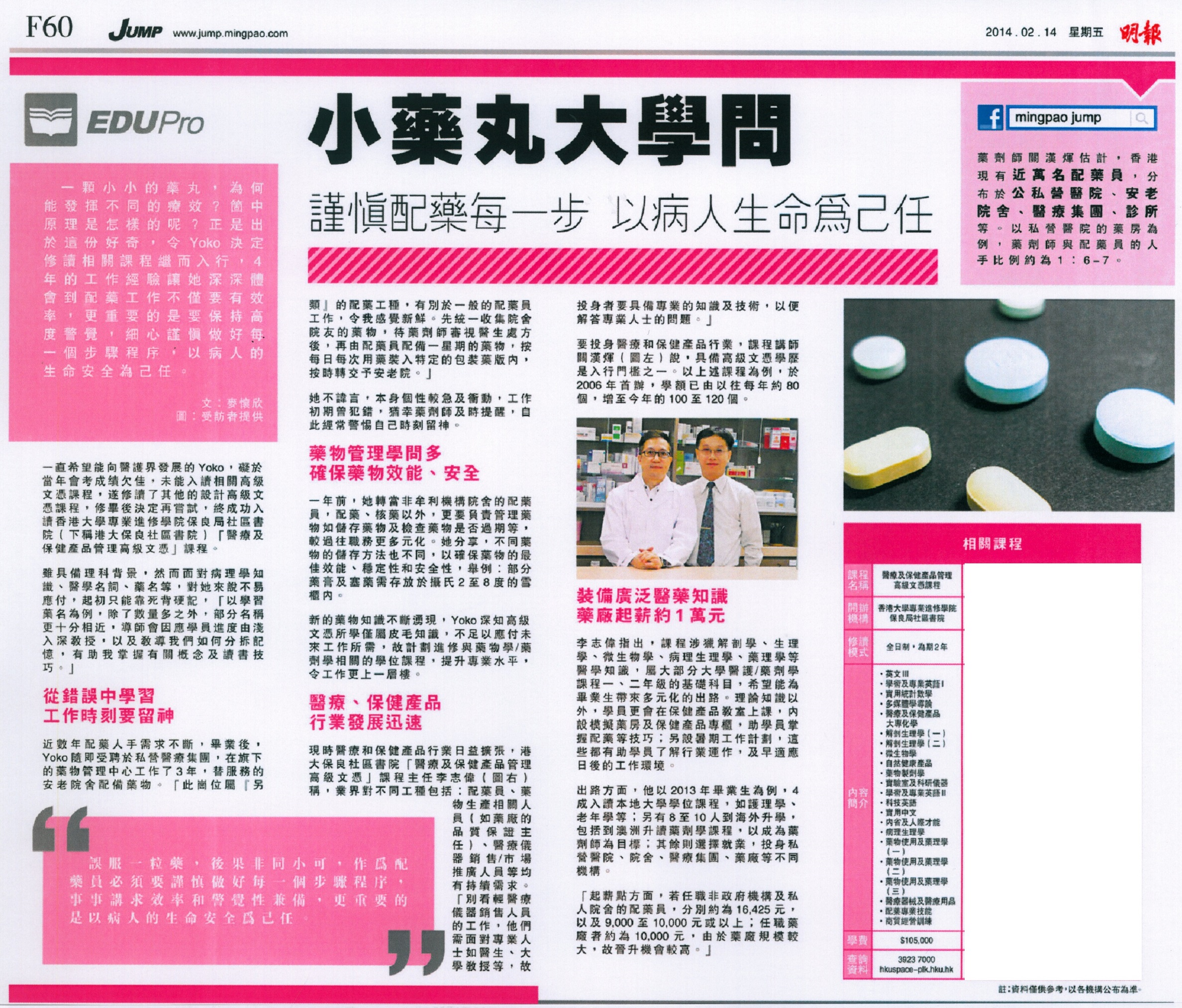 Article on Mingpao JUMP (14 Feb 2014) - Photo - 1