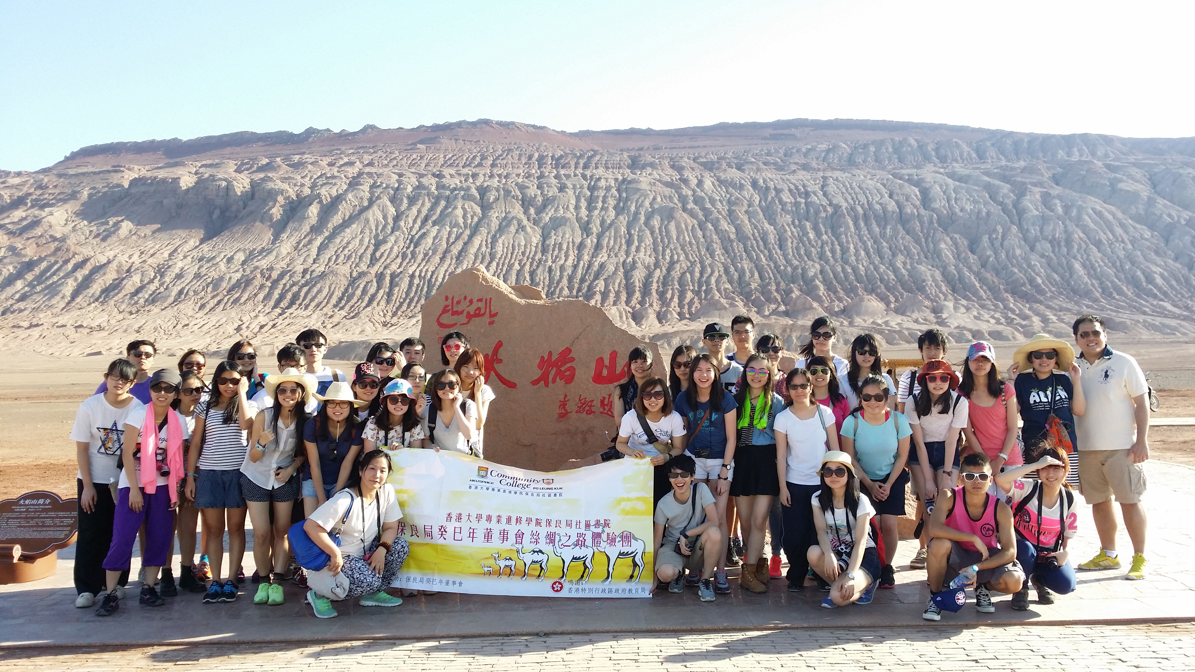 Silk Road Study Tour 2014 - Photo - 1