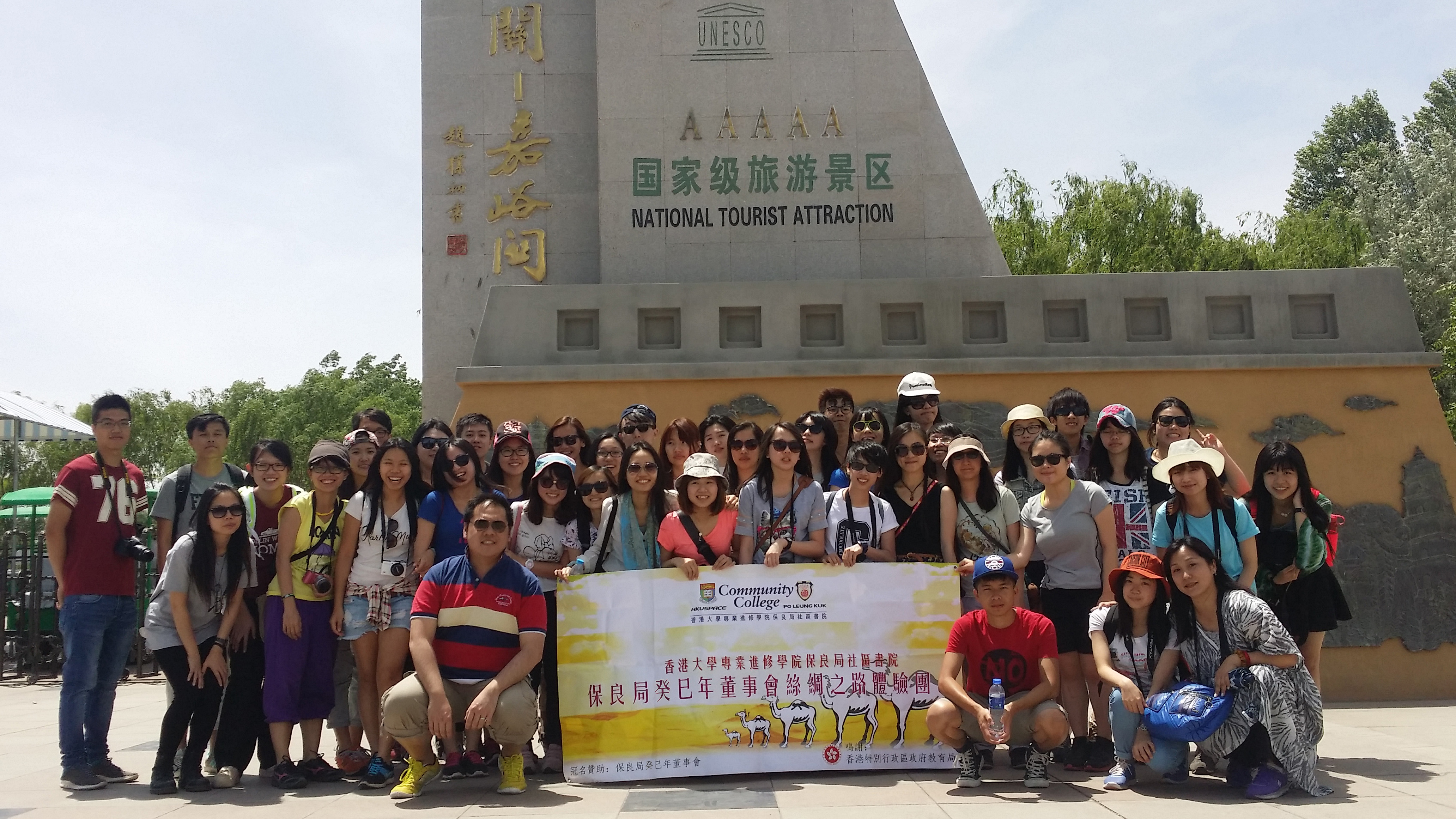 Silk Road Study Tour 2014 - Photo - 7