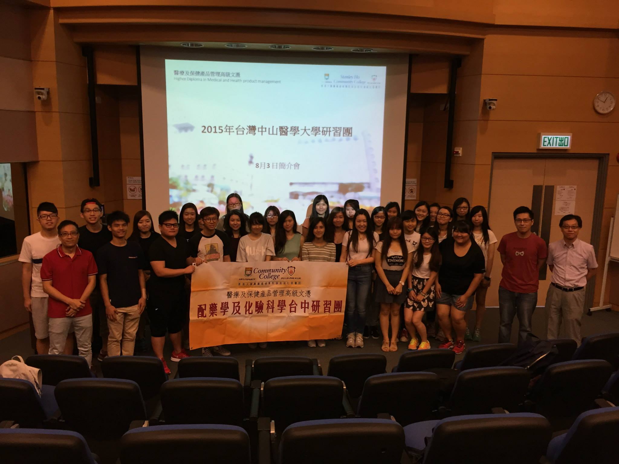 2015 Overseas Learning Experience in Chung Shan Medical University Hospital (Taiwan) for the Higher Diploma in Medical and Health Product Management Programme - Photo - 33