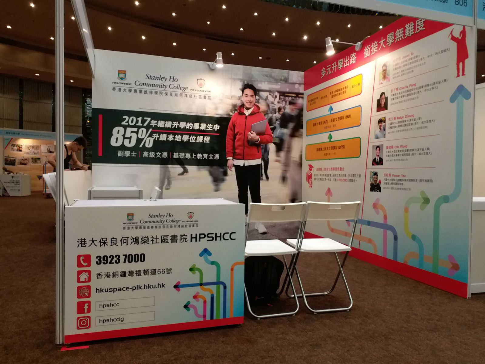 Information Expo on Multiple Pathways 2018 - Photo - 3
