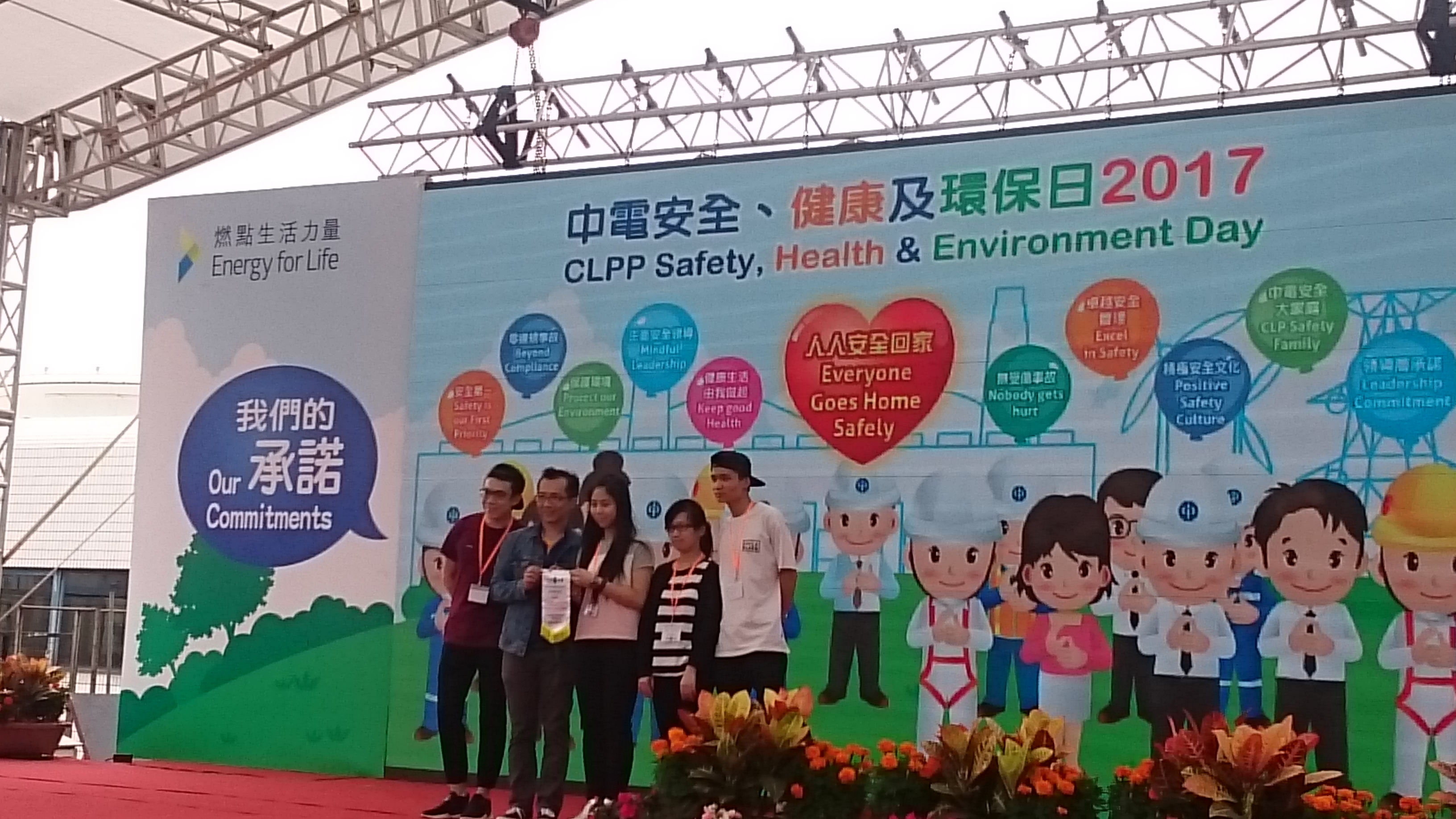 CLP Safety, Health & Environment (SHE) Day in 2017 - Photo - 5