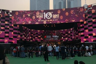 Joining the Hong Kong Wine & Dine Festival 2018