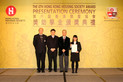 The 6th Hong Kong Housing Society Award - Photo - 9