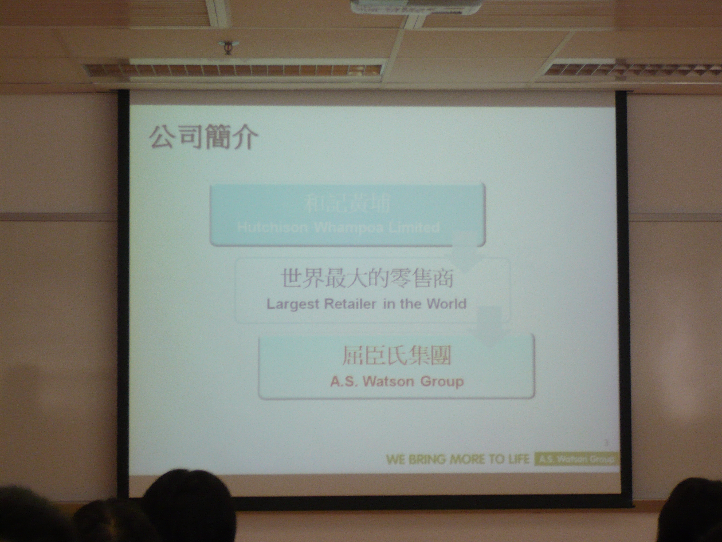 Recruitment Talk -- A.S. Watson Group (HK) Limited - Photo - 5