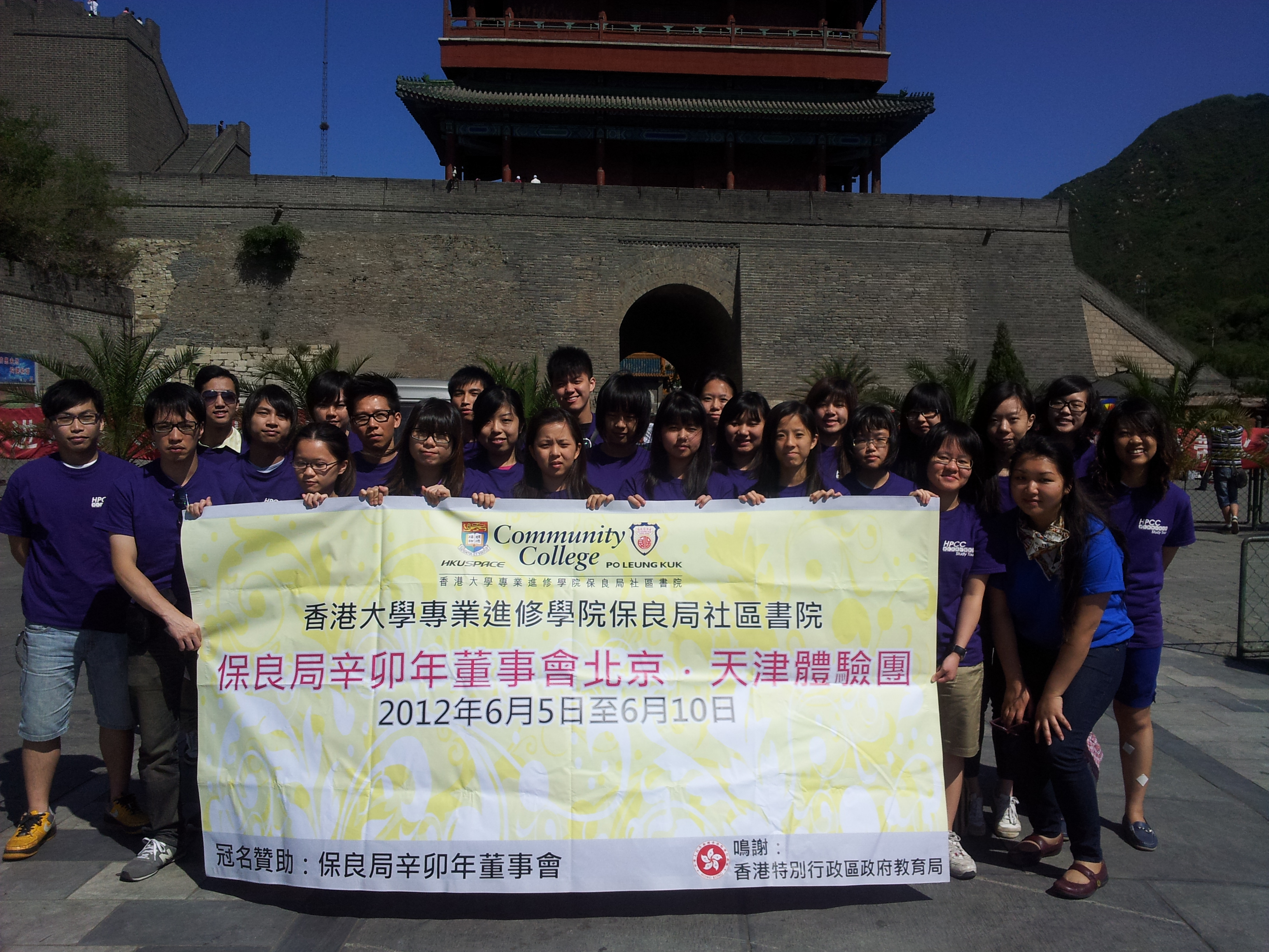 Beijing & Tianjin Exchange Tour 2012 - Photo - 1