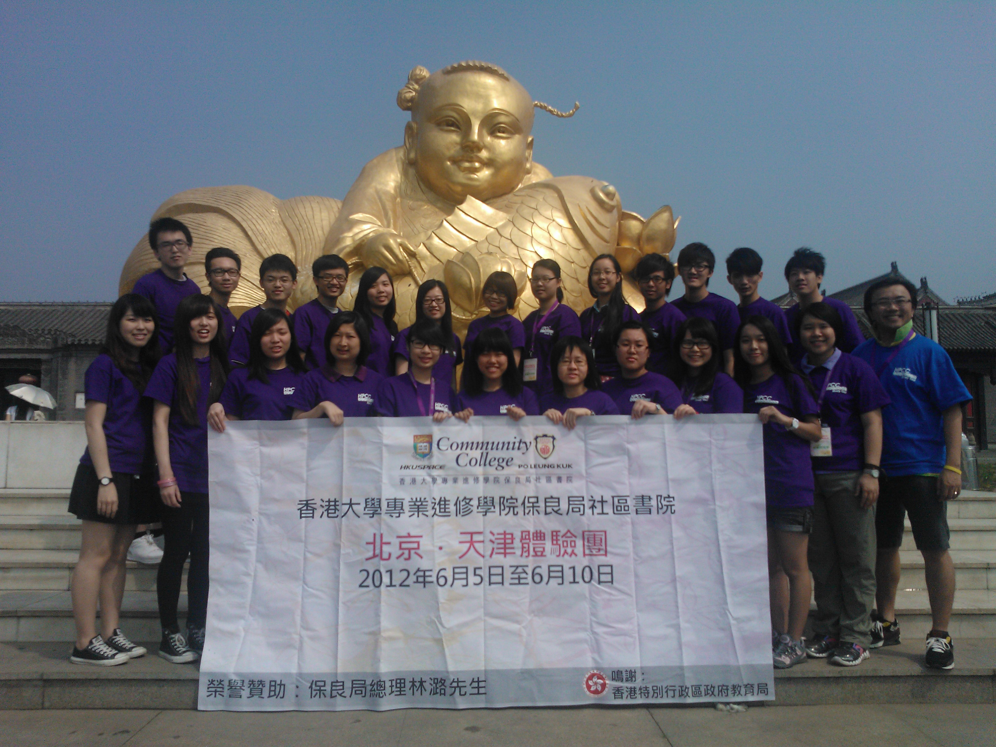 Beijing & Tianjin Exchange Tour 2012 - Photo - 17