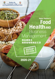2020-21 Food Health and Business Management Leaflet