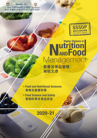 2020-21 HD in Nutrition and Food Management Leaflet