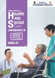 2019-20 HD in Health and Social Care Leaflet
