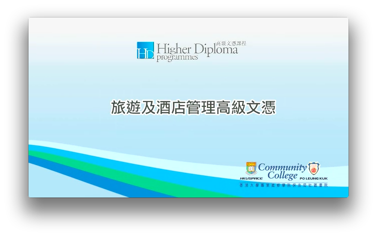 hku space hd bis year 1 (equivalent to 1 year) may be awarded hku space courses unsw business school higher diploma in accounting and hd in financial information management (double award) bachelor of commerce (3502) uoc.