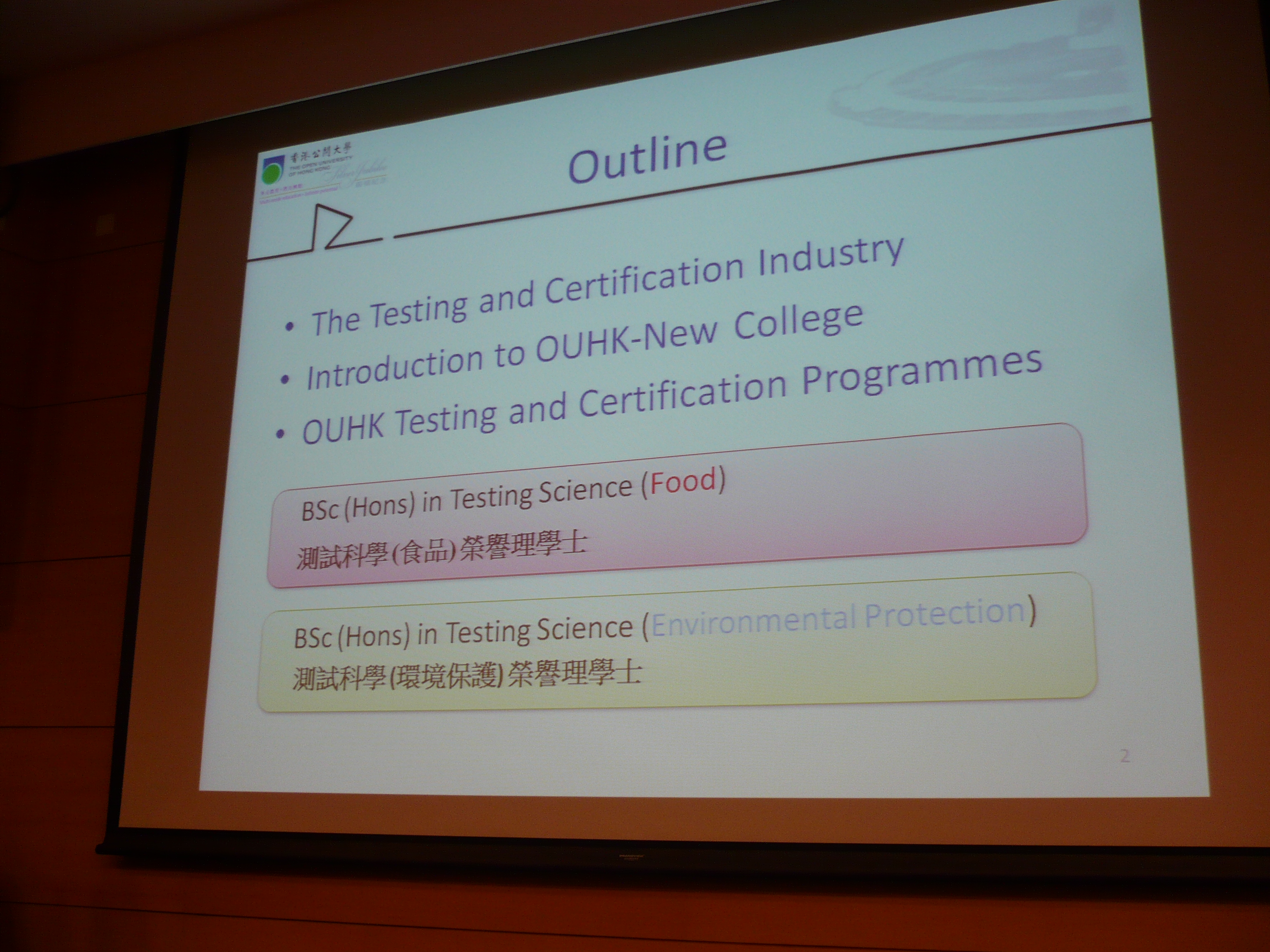 Seminar on the BSc in Testing Science/Testing and Certification Programmes (OUHK) - Photo - 1