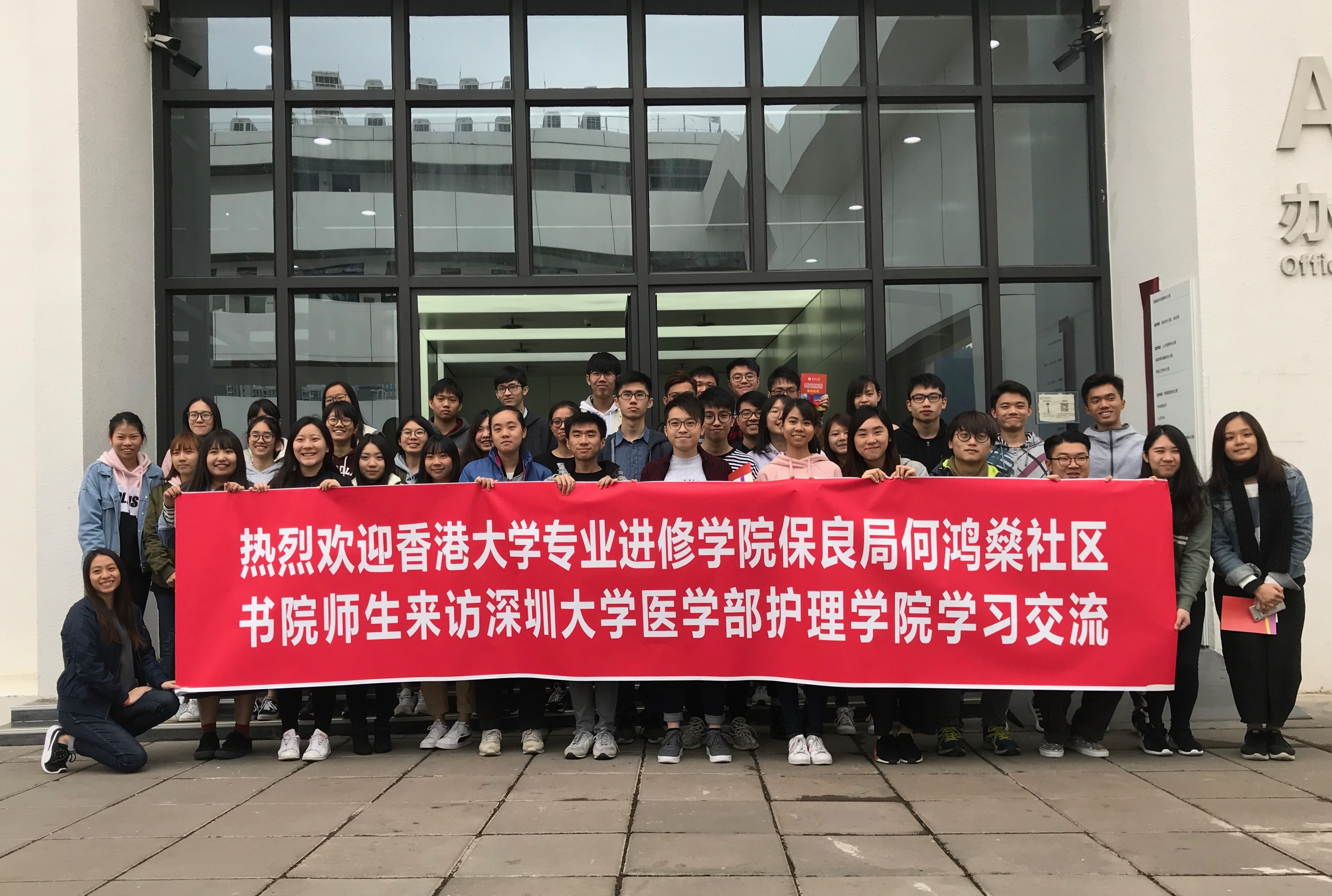2019 Attachment training programme at the School of Nursing of Shenzhen University - Photo - 17