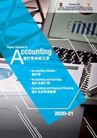 2019-20 HD in Accounting Leaflet