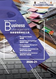 2019-20 HD in Business Management Leaflet