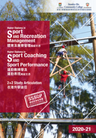2020-21 HD in Sport and Recreation Management Leaflet