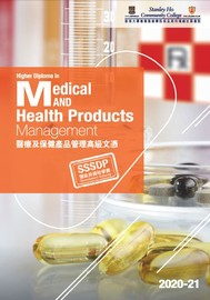 2019-20 Medical and Health Products Management Leaflet