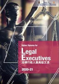 2019-20 HD in Legal Executives Leaflet